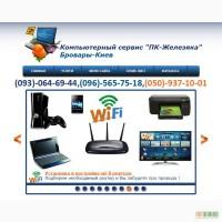 Купить wi-fi роутер в Броварах. Настроить вай-фай роутер в Броварах.