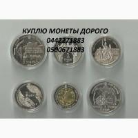 Куплю монеты Украины, СССР и царской России