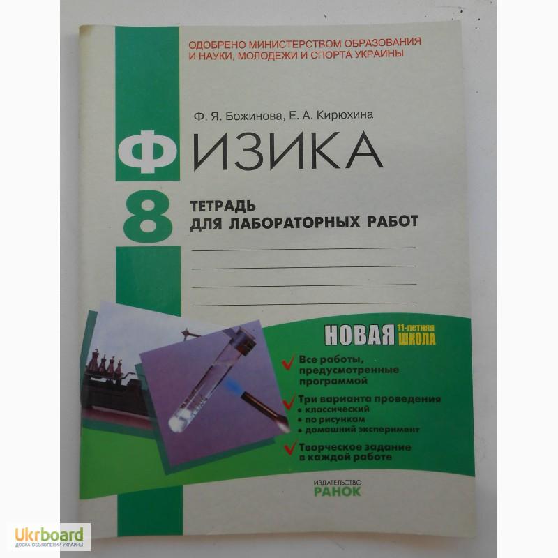 Гдз 7 Класс Тетрадь Для Лабораторных Работ Божинова Кирюхина