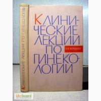 Жмакин Клинические лекции по гинекологии 1-е изд. 1966 Серия: Акушерство. Гинекология