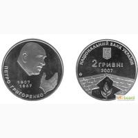 Монета 2 гривны 2007 Украина - Петр Григоренко
