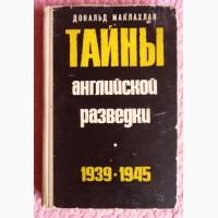 Тайны английской разведки 1939-1945. Автор: Дональд Маклахлан
