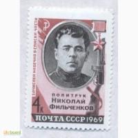 Почтовые марки СССР 1969. Герой Великой Отечественной войны Николай Фильченков