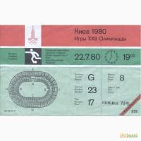 Билет на футбольный матч 22.07.80 Игры ХХІІ Олимпиады Киев 1980