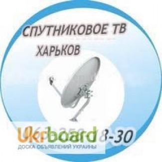 Спутниковое телевидение бесплатное Харьков установка спутниковых антенн
