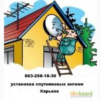 Установка спутникового тв Харьков цена Харьков, смарт тв в Харькове