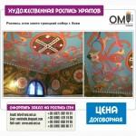 Роспись церквей и храмов
