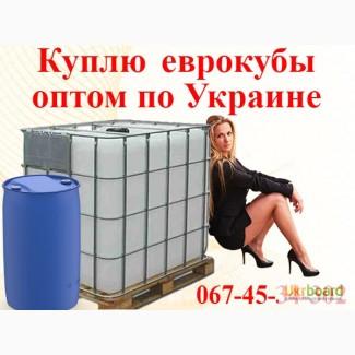 Куплю постоянно еврокубы бочки пластиковые 1000 л, 1200 опт Украина