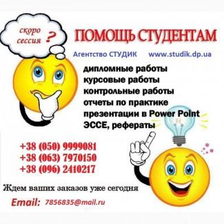 Контрольные работы на заказ Киев