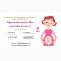 Курси емоційної та інформаційної підготовки до пологів