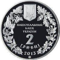 Монета Дрохва