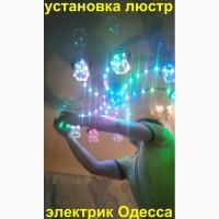 Монтаж, установка люстр-электрик Одесса, Установка светильников, повесить люстру Одесса