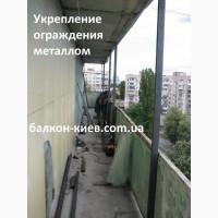 Сварка каркаса балкона. Киев