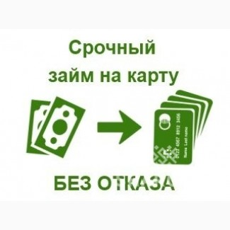Кредит на карту Сбербанка в Москве