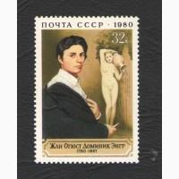 Продам марки СССР 1980г. 200 лет со дня рождения Энгра, 600 лет куликовской битве