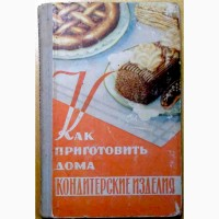 Книги о кондитерских изделиях (издания 1961 год - 2007 год) (001, 03)