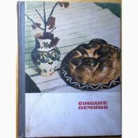 Книги о кондитерских изделиях (издания 1961 год - 2007 год) (01, 03)