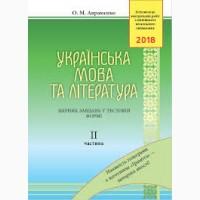 ЗНО з укр мови та літератури
