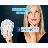 Быстрые деньги под залог недвижимости Киев. Кредит до 15 млн