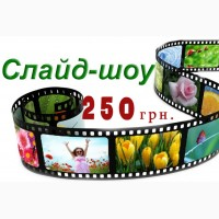 СЛАЙД-ШОУ. slideshow слайдшоу Фото клипы 250 грн