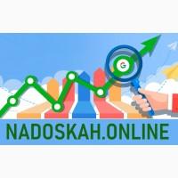 Nadoskah Online: Раскрутка сайта Киев. SEO продвижение в интернете