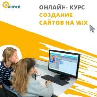 Онлайн-курс «создание сайтов на wix» /5-6 класс
