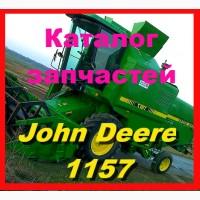 Книга каталог запчастей Джон Дир 1157 - John Deere 1157 на русском языке