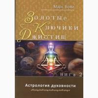 Золотые ключики Джйотиш». Книга 2. Астрология духовности