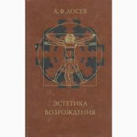 Эстетика Возрождения. А.Ф. Лосев