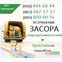 Прочистка канализации Харьков. Прочистка труб канализации в Харькове