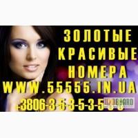 Красивые мобильные номера МТС, Киевстар, Лайф, Билайн, Укртелеком. Низкие цены