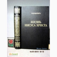 Фаррар Ф. Жизнь Иисуса Христа, репринт 1893/1991г