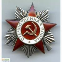 Куплю ордена, медали, значки, фотографии военных, священков.и дореволюционные книги