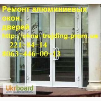Срочный ремонт алюминиевых дверей киев, недорогой ремонт дверей киев, регулировка