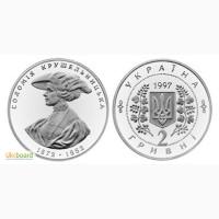 Монета 2 гривны 1997 Украина - Соломия Крушельницкая