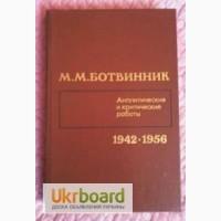 М. М. Ботвинник. Аналитические и критические работы. 1942 - 1956