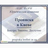 Регистрация места проживания (прописка) в Киеве