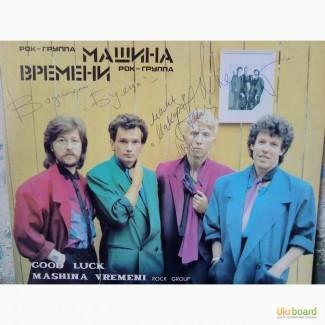 Продам пластинку с автографом Андрея Макаревича и группы / Машина времени/