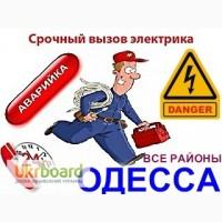 Услуги электрика в Одессе, Таирова, Черемушки, центр, без посредников, без выходных