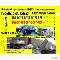 Вывоз строительного мусора в Харькове, вывоз хлама Харьков, вывоз старой мебели Харьков