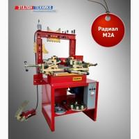 Рекомендуем универсальный дископравный станок Радиал М2, купить Radial M2