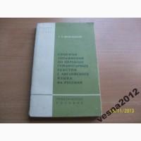 Т.Н. Мальчевская- перевод гуманитарных текстов