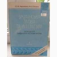 Українська мова та література ЗНО Авраменко