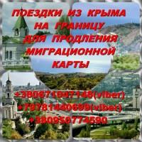 Ищу попутчиков для поездок из Крыма на границу и обратно