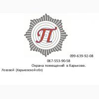 Охранные услуги в Харькове «Правопорядок»