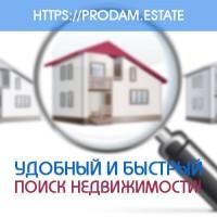 Быстрый и простой поиск недвижимости на портале prodam.estate