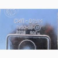 Куплю сип-01, сип-01ум, сип01, сип01ум, ступенчатый импульсный прерыватель