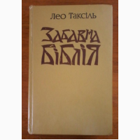 Забавна Біблія, Лео Таксіль, Київ 1977