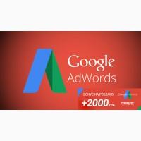 Настройка контекстной рекламы Google AdWords за 1400 грн. (2000 грн в подарок)