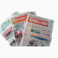 Реклама в районных газетах, СМИ, наружная реклама по Херсону